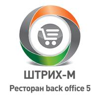 Штрих-М: Ресторан back office 5